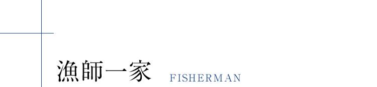漁師一家 FISHERMAN